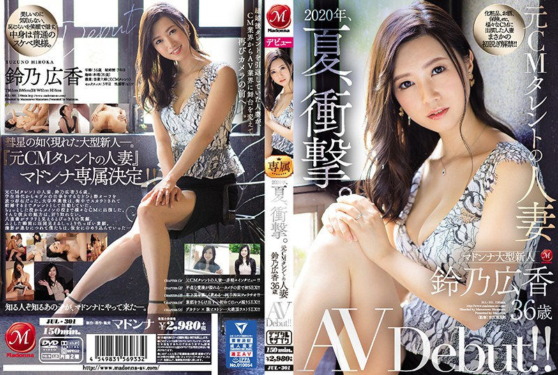 [JUL-301] The Year, 2020, Summer, Shocking. This Married Woman Is A Former TV Commercial Actress Hiroka Suzuno 36 Years Old Her Adult Video Debut!! (1080p)