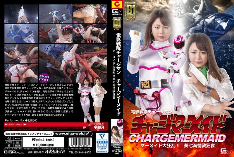 [GIGP-07] 【G1】 Electric Light Sentai Chargeman Charge Mermaid Frenzy! ! ~ Aoi Nanhai Loving Fantasy ~ Kitagawa Riko Kitakawa Riko, Aihara Yuzuna,  2018…