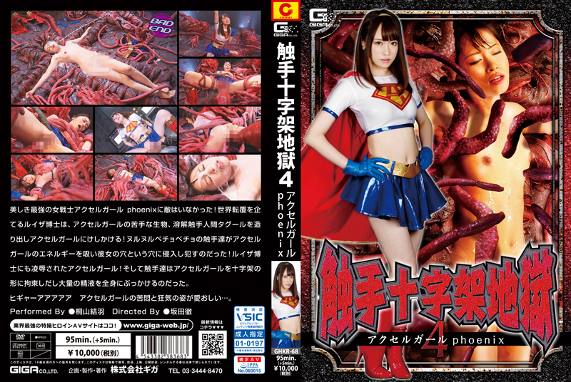 [GHKR-68] Tentacle Cross Hell 4 Accel Girl Phoenix Kiriyama Yuu Kiriyama Yuu,  2019-10-11