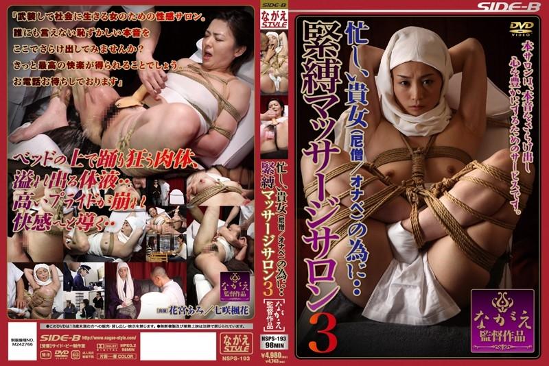 [NSPS-193] Busy Lady For The (pan-nun) Massage Salon Bondage 3 … Hanamiya Ami, Ayumi Tsubasa, Nanasaki Fuuka, Itsuki Karin,  2013-04-25