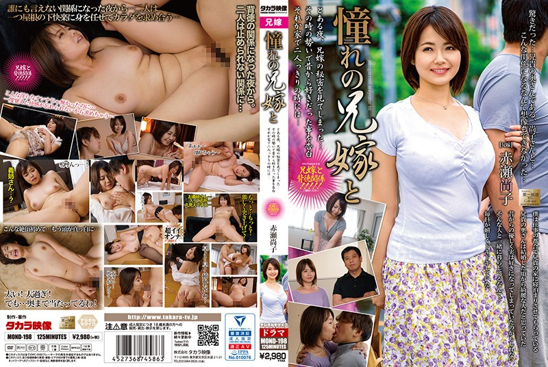 [MOND-198] With My Lovely Sister-in-law – Naoko Akase (1080p)