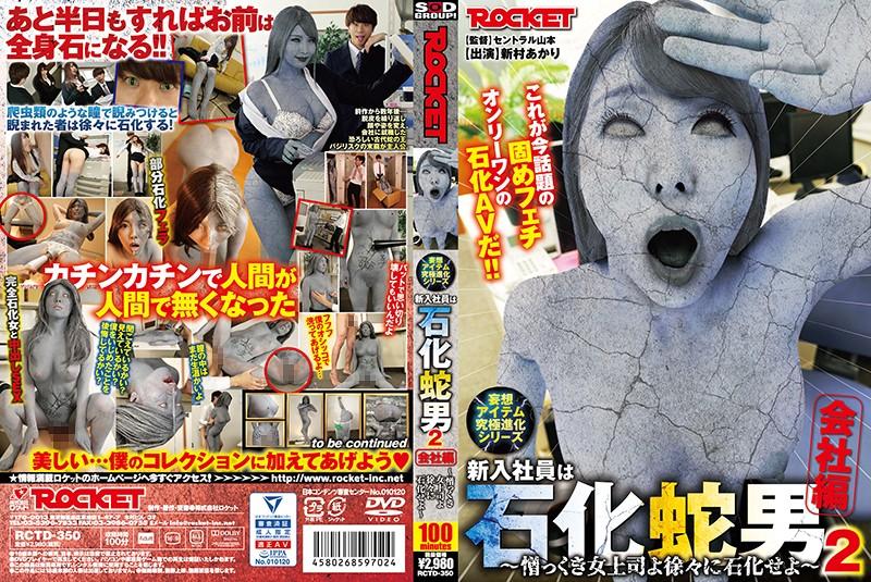 [RCTD-350] The New Employee Is A Basilisk Man 2, Company Edition, Akari Niimura (1080p)