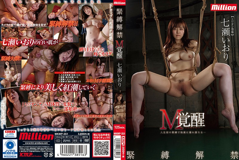 [MKMP-351] S&M Unveiled, Masochistic Awakening – Iori Nanase (1080p)