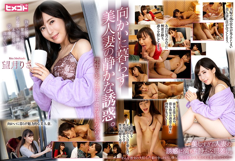 [HGOT-053] The Silent Temptation Of A Beautiful Married Woman Who Lives Nearby. We Lose All Reason And Passionately Intertwine. Risa Mochizuki (1080p)