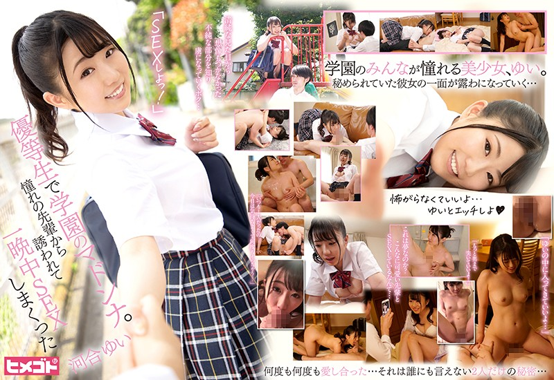 """[HGOT-054] """"Let's Fuck!"""" Honor S*****t And The Academy's Madonna. She Fucks Her Upper Classmates When Invited For A Night Of Nonstop Fucking Yui Kawai (1080p)"""