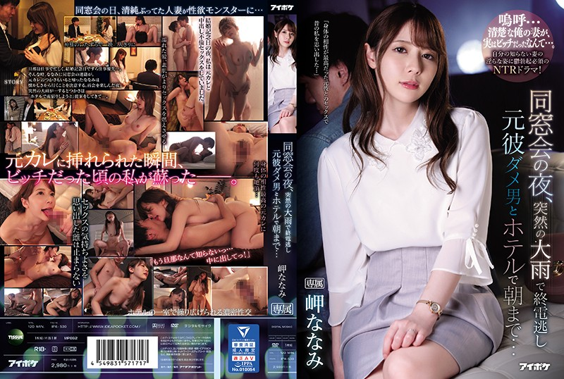[IPX-539] On The Night Of Our Class Reunion, Because Of A Sudden Rainstorm I Missed My Last Train Home, And I Had To Spend the Night At A Hotel With A Loser… Nanami Misaki (1080p)