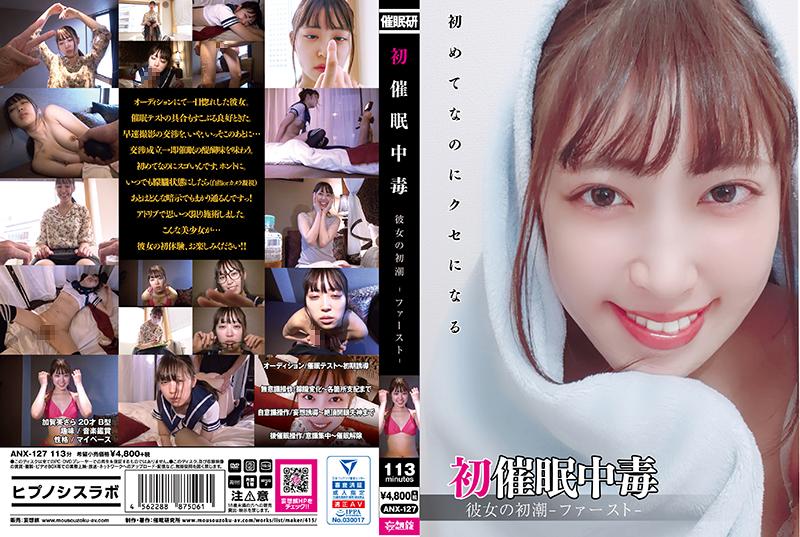 [ANX-127] First Seduction, Girlfriend's First Squirt – Sara Kagami (1080p)