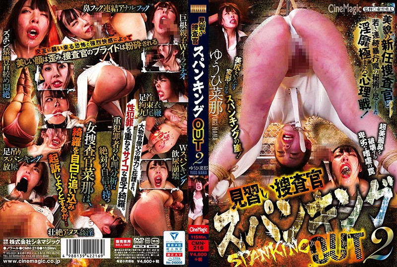 [CMN-216] An Investigator-In-Training Gets A Good Spanking OUT 2 Nana Yuhi (1080p)