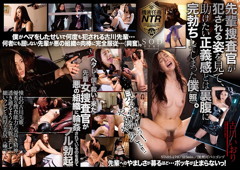 [STARS-270] This Female Detective Came To Save My Loser Ass, But When She Got G*******g Fucked By The Evil Gang, All I Could Do Was Watch With A Rock Hard Erection Iori Kogawa (1080p)