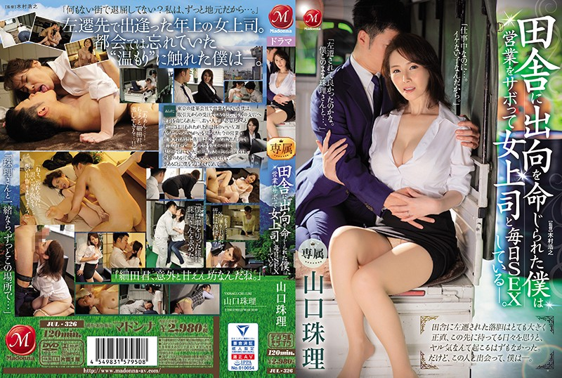 [JUL-326] I Was Sentenced To A Transfer In The Countryside But Skipped Work To Fuck My Female Superior Everyday. Shuri Yamaguchi (1080p)