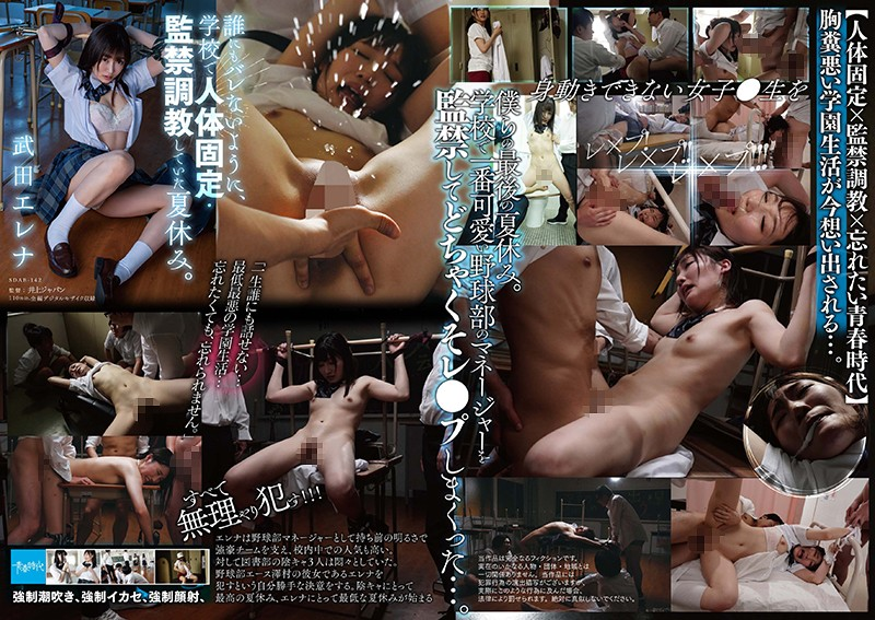 [SDAB-142] A Secret Class In Binding, Confinement, And Breaking In At The School During The Summer Holidays. Erena Takeda (1080p)