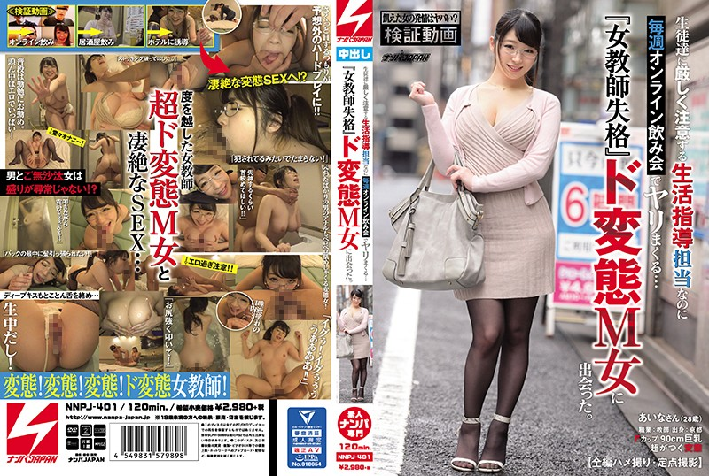 """[NNPJ-401] She's A Very Strict Teacher In Charge Of Educational Guidance Who Is Very Hard On Her S*****ts, But During Her Weekly Online Parties, She's Getting Her Brains Fucked Out… """"A Female Teacher Disqualified"""" And That's How We Met This Perverted Maso Bitch. (1080p)"""