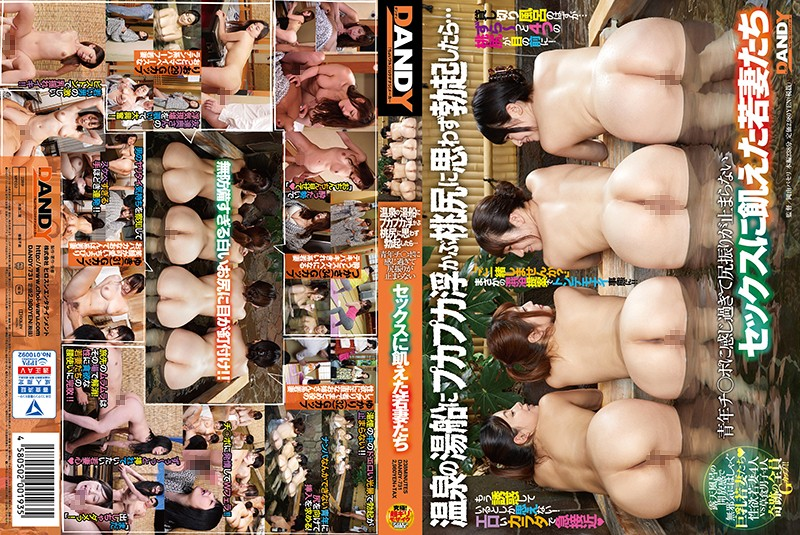 [DANDY-731] If You Get Hard Involuntarily From A Peachy Butt Floating In A Hot Spring Bath… Young Wives Are Hungry For Sex And Shaking Their Asses Around Because They Love Young Guy Cock So Much (720p)