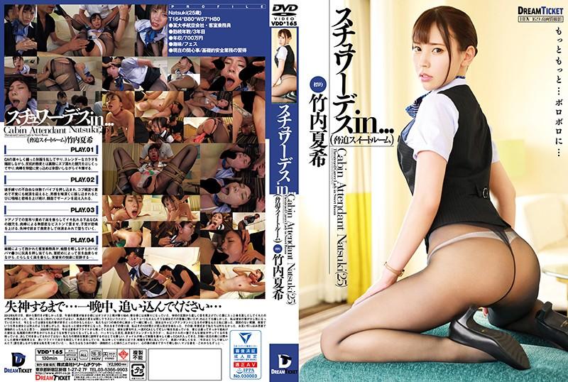 [VDD-165] Stewardess In… (Coercion Suite) Natsuki Takeuchi (1080p)