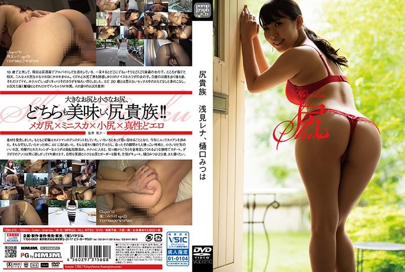 [VGD-210] Ass Aristocrats, Rena Asami, Mitsu Higuchi (1080p)