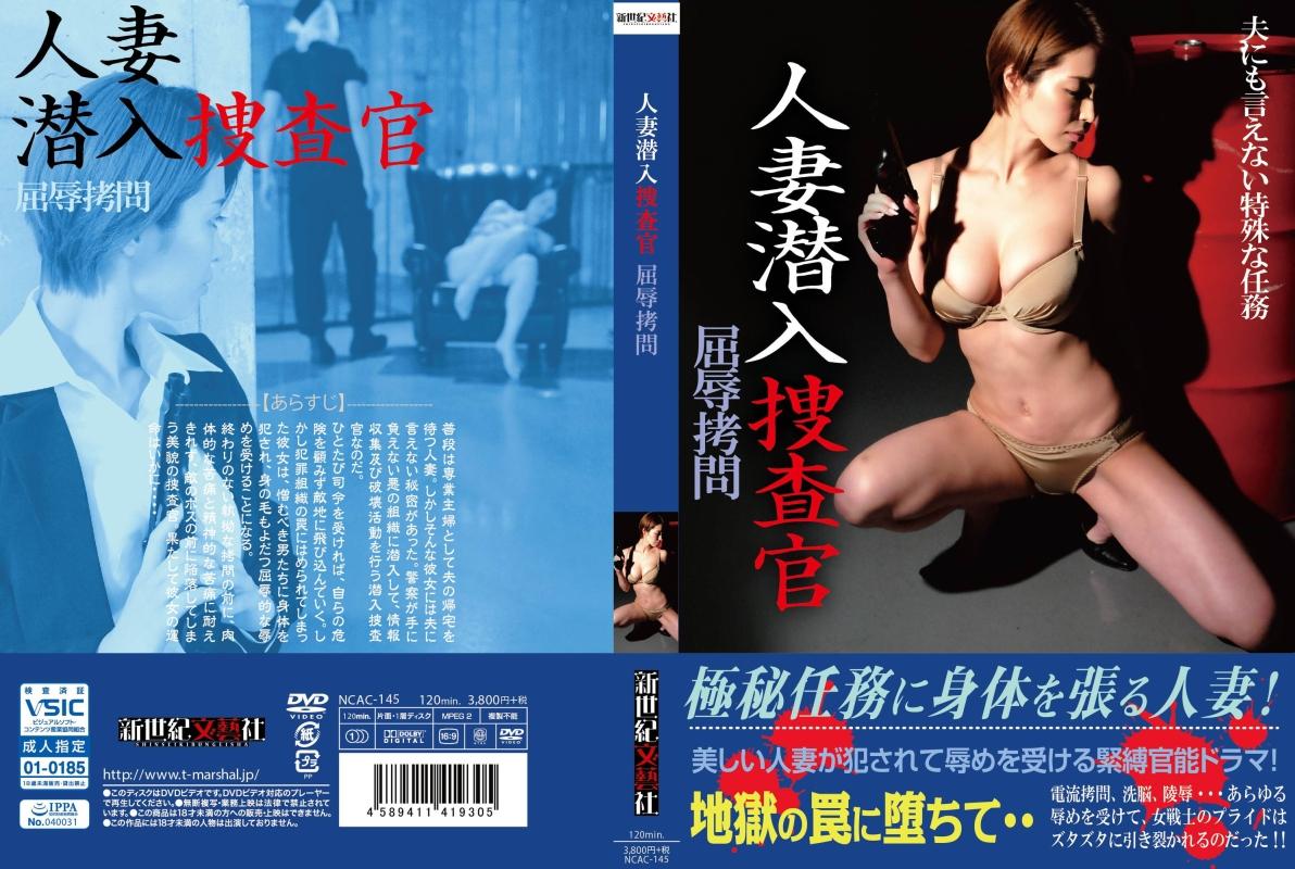 [NCAC-145] Married Sneaker Investigator Humiliation Torture Kimijima Mio, Hitomi Yura, Kyoumoto Kaede,  2019-09-13