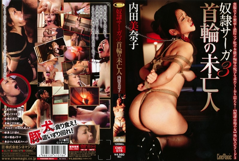 [CMC-078] Widow Of The Slave Collar Saga 3 Uchida Minako, Michiko Serena-de,  2011-03-01