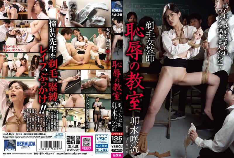 [BDA-095] Shaved Female Teacher Shame Classroom Usui Saryuu, Moriyama Ayano,  2019-07-19