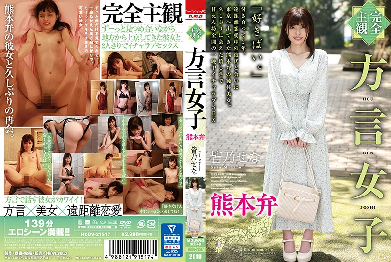 [HODV-21517] [Complete POV] A Girl Speaking The Kumamoto Dialect – Sena Minano (1080p)
