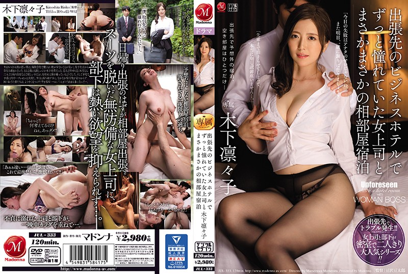 [JUL-333] I Was On A Business Trip And Was Staying At A Business Trip, And To My Incredible Surprise, I Was Booked Into The Same Room As My Favorite Lady Boss Ririko Kinoshita (1080p)