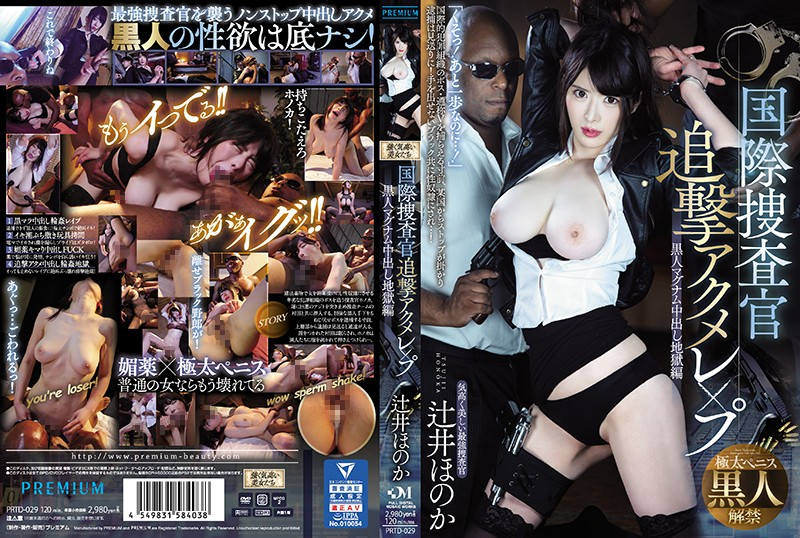 [PRTD-029] An International Investigator Gets Pumped To Orgasmic Ecstasy With Black Magnum Cocks In A Creampie Hellhole Honoka Tsujii (1080p)