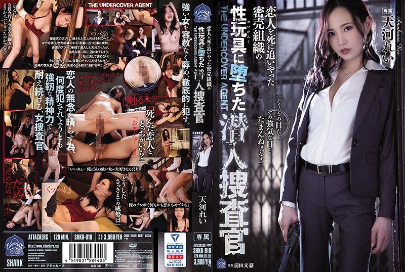 [SHKD-910] She Undertook An Undercover Investigation To Take Down The Evil Syndicate Which Caused Her Lover's Death, But She Ended Up Becoming One Of Their Sex Toys Rei Amakawa (1080p)