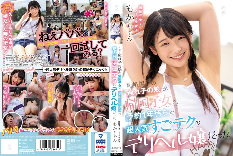 [MUDR-127] My Step-Daughter From My New Marriage Came Back From Living Overseas, And She's A Very Popular Callgirl With A One-Year Waitlist – Moka Kawai (1080p)