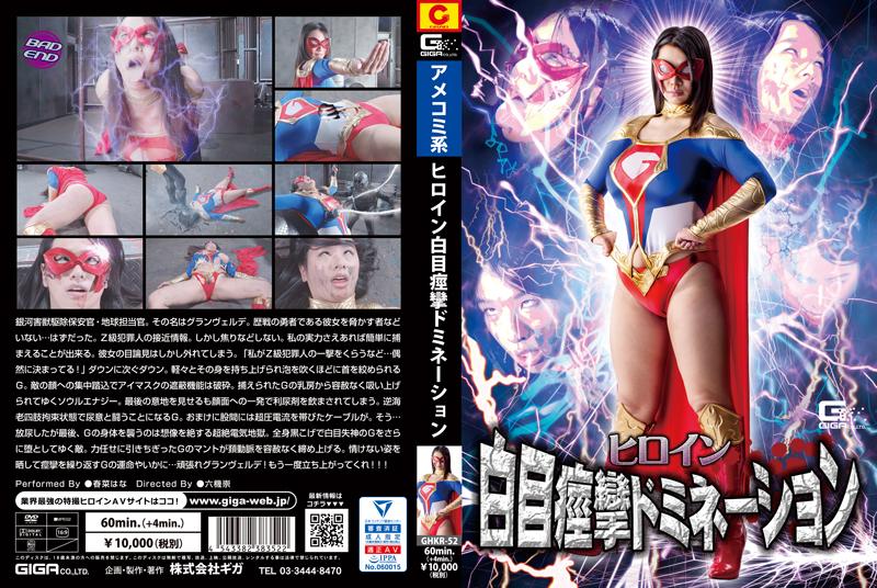 [GHKR-52] Heroine White Eyes Convulsions Domination Haruna Hana Haruna Hana,  2019-08-23