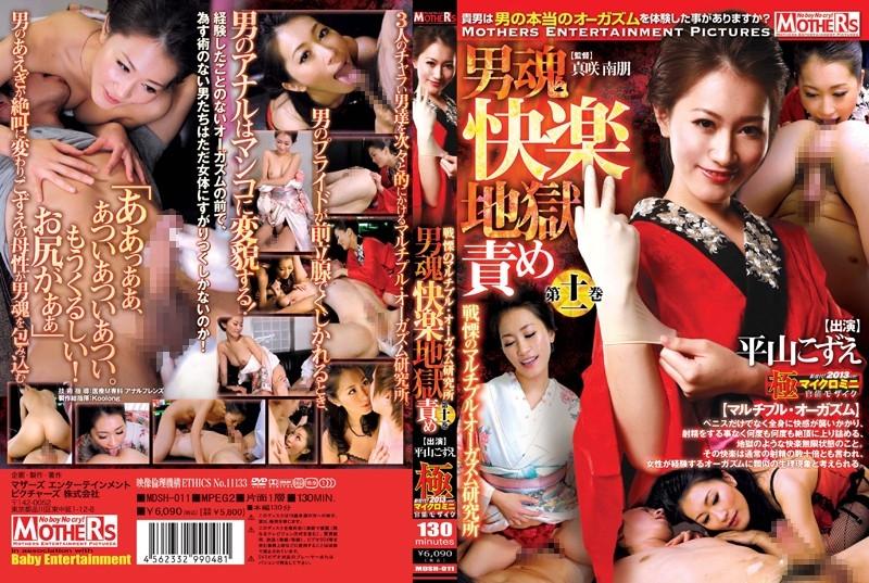 [MDSH-011] Volume Eleventh Institute Multiple Orgasm Torture Hell Horror Pleasure Soul Man Aoki Miku, Hirayama Kozue,  2013-04-19