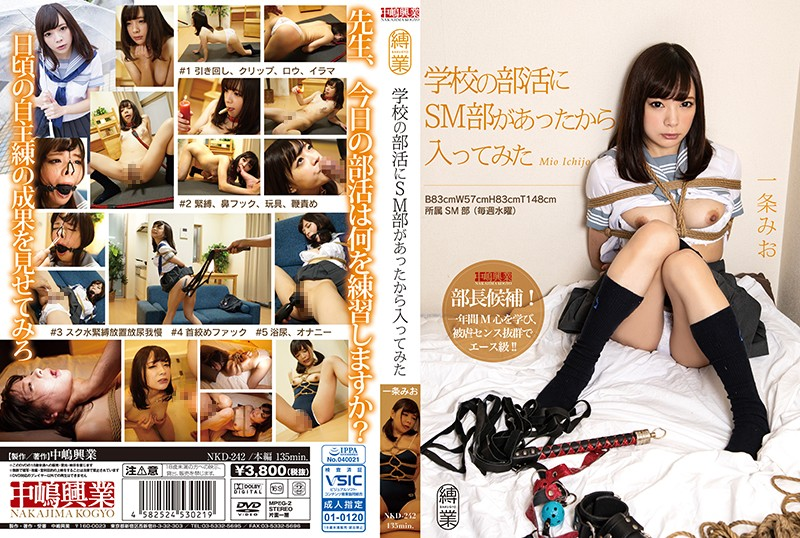 [NKD-242] I Tried To Enter Because There Was An SM Department In The School Club Ichijou Mio,  2019-09-01