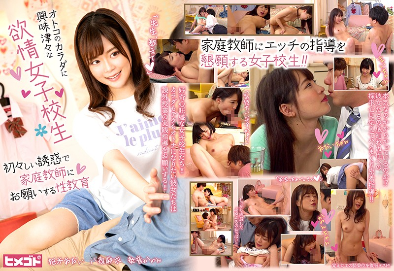 [HGOT-057] Lustful S********ls' Sex Education: Asking Their Private Tutor With Innocent Temptation, Because They're Curious About Men's Bodies (1080p)