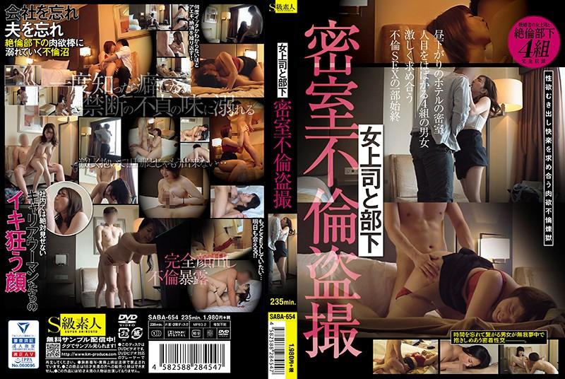 [SABA-654] Female Senior And Her Subordinate: Closed Room Adultery Voyeur (720p)