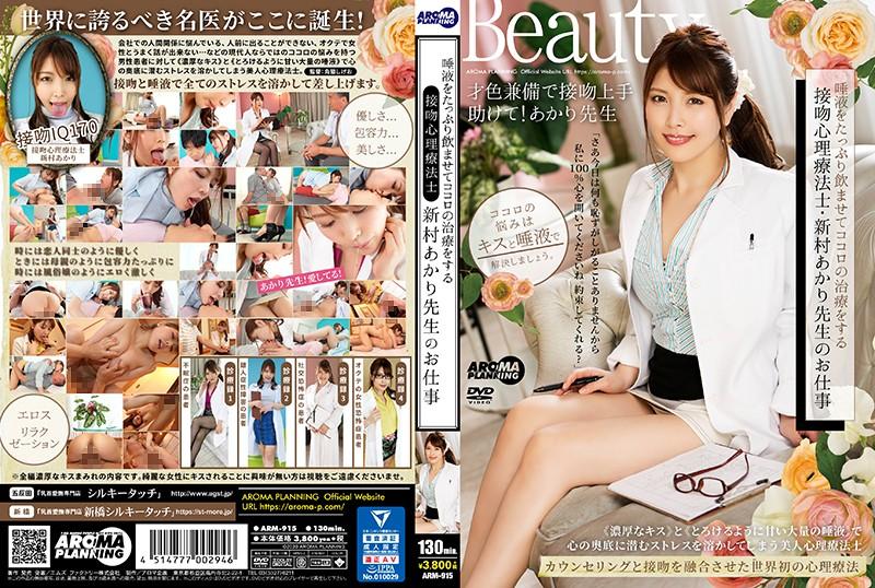 [ARM-915] The Work Of Dr Akari Niimura-Sensei, A Kissing Psychotherapist Who Treats Hearts By D***king Lots Of Saliva (1080p)
