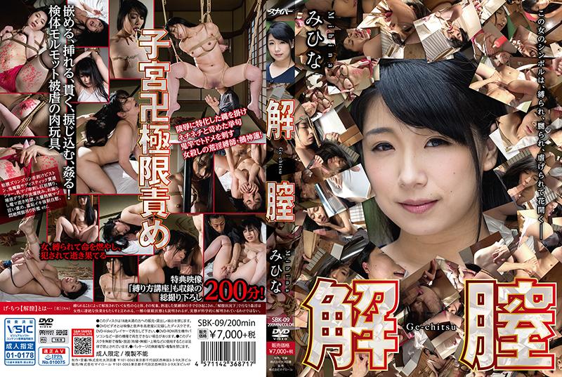 [SBK-09] Mihina Nagai Mihina, Azumi Hina,  2019-09-01
