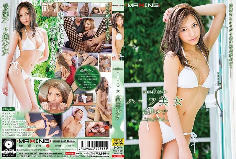 [MXSPS-657] REQUEST Half-Japanese Beauty – Luna Takai (1080p)