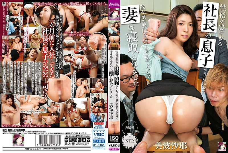 [MRSS-097] Cheating With The Boss's Son – My Coworker's The Son Of The CEO And When He Came Over To My Place He Negged My Wife's Panties Off Saya Minami (1080p)