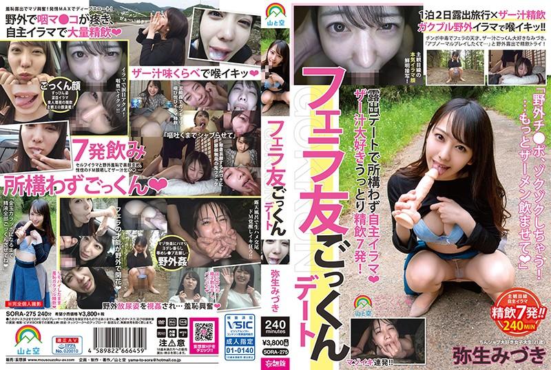 [SORA-275] Cum Swallowing With My Blowjob Buddy Mizuki Yayoi (480p)