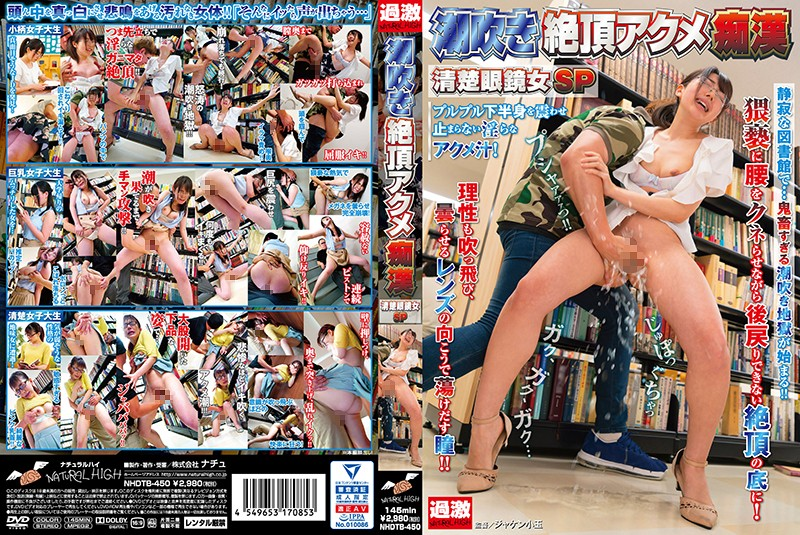 [NHDTB-450] Squirting Climax Acme Slut – Neat and Clean Girls With Glasses SP (1080p)