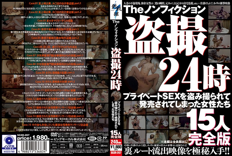 [SGSR-267] Nonfiction – Real Peeping Voyeur Footage Of Private Sexual Encounters Leaked Online 15 Girls Complete Edition (720p)