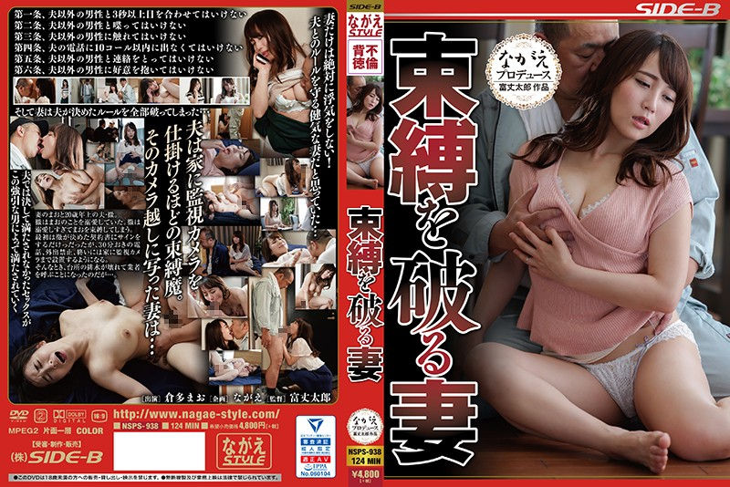 [NSPS-938] A Wife Breaking All Restrictions Mao Kurata (1080p)
