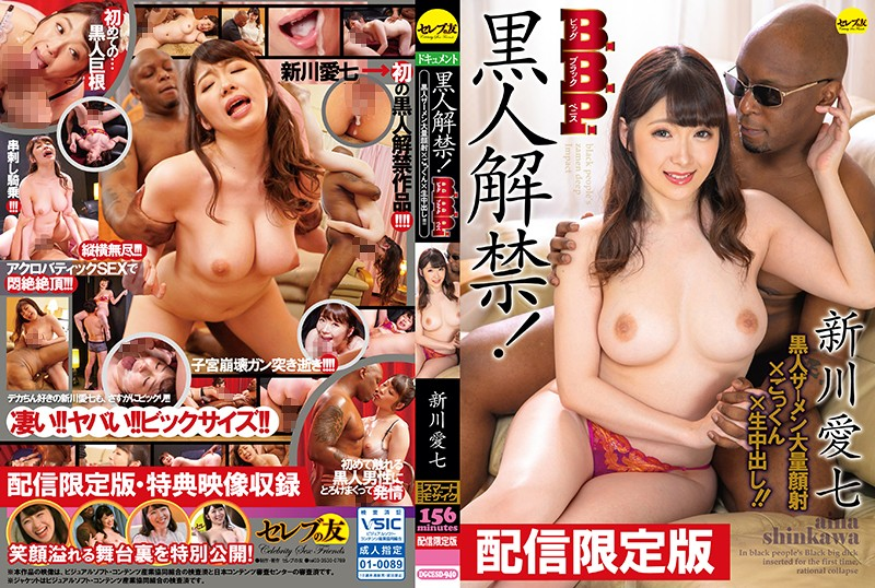[CESD-940] *For Streaming Sites Only! Cums With Bonus Footage* She's Lifting Her Black Dick Ban! B.B.P. (Big Black Penises) She's Getting Massive Loads Of Black Semen Cum Face Sperm Splatters x Cum Swallowing x Creampie Raw Footage!! Yua Shinkawa 7 (1080p)