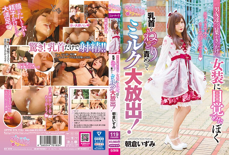 [OPPW-074] My Guy Friends Mentioned Dressing Up As A Girl, So Tried It, And Fucking Men Sure Feels Good! Nipple Teasing Leads To Massive Loads Of Cum! Izumi Asakura (1080p)