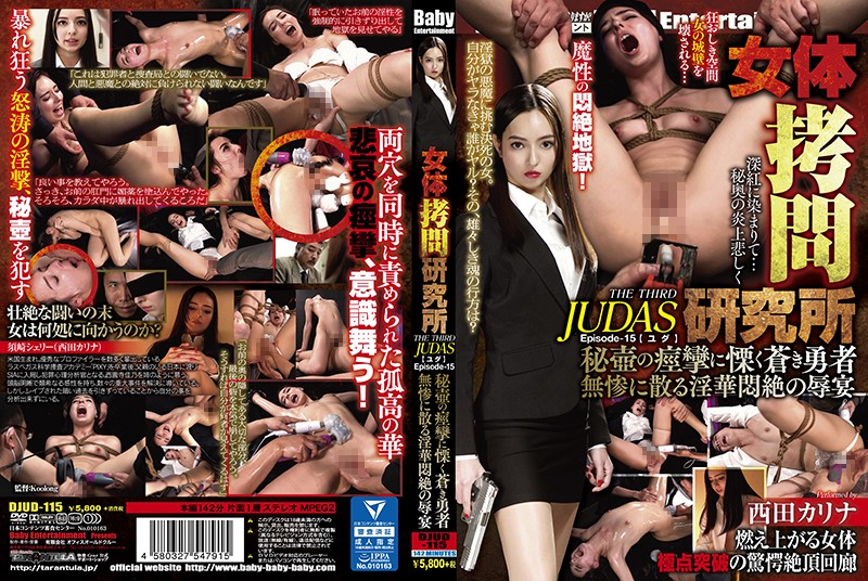 [DJUD-115] Women's Torture Institute THE THIRD JUDAS (Judas) Episode-15 The Blue Brave Resentful In The Convulsions Of The Confessor Nostalgia Disguste…