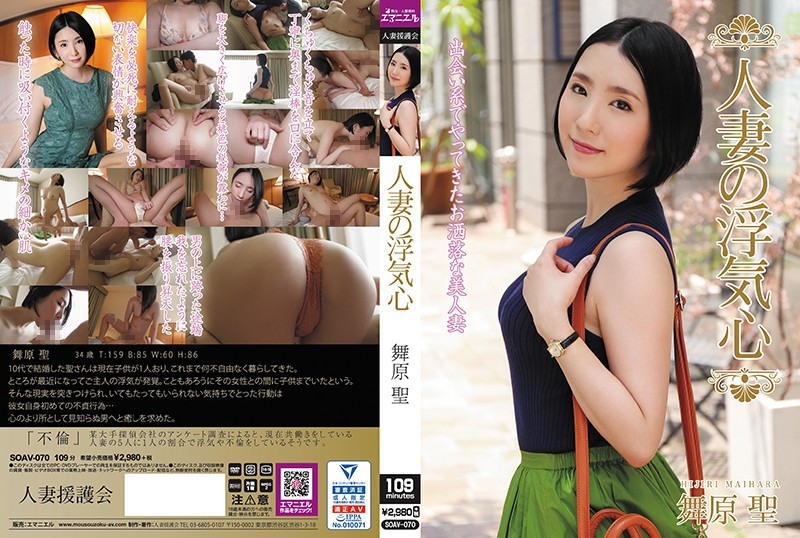 [SOAV-070] A Married Woman's Infidelity – Sei Maihara (1080p)