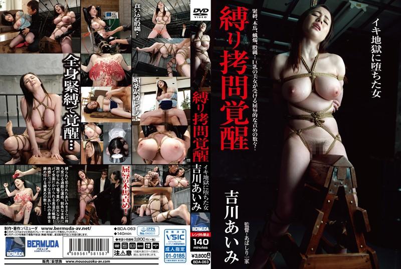 [BDA-063] Tied Torture Awakening Iki A Woman Who Fell Into Hell Aiki Yoshikawa Yoshikawa Aimi,  2018-06-19