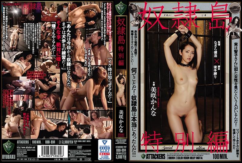 [RBD-994] Servant Island Special Edition – Kanna Misaki (1080p)