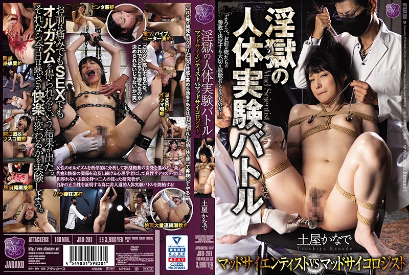 [JBD-261] The Erotic Hell Of A Human Experimentation Battle A Mad Scientist Vs A Mad Psychologist Kanade Tsuchiya (1080p)