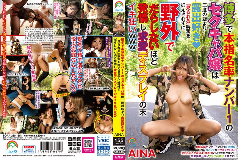 "[SORA-280] Hakata's No.1 Sexual Hostess Princess Loves Being An Exhibitionist Than Having 3 Square Meals A Day She Cannot Control Her Desire To Be ""Seen"" And Gets So Horny When Outside That It's Disgusting As We Watch This Bitch Beg For Love In A Display Of Unfulfilled Orgasmic Insanity LOL AINA (1080p)"