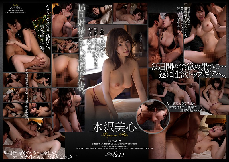 [MSFH-011] For The First Time, I Held Off On Sex, Then Fucked Until The Dawn Until I Almost Broke, Miko Mizusawa (720p)