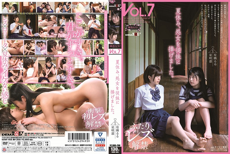 [SDMF-005] I'm A Virgin, And This Summer, I Gave Up My Virginity To My Cousin. A Peach-Colored Clan VOL.7 Lulu Arisu Rin Hoshizaki (1080p)